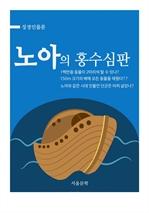 성경인물론 : 노아의 홍수심판