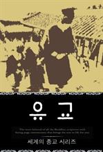 유교 (세계의 종교 시리즈 07)
